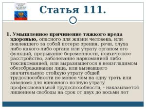 Ст 111 ч2 ук рф